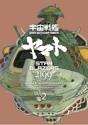 Picture of STAR BLAZERS TPB VOL 2 SPACE BATTLESHIP YAMATO 2199