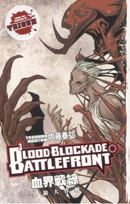 Picture of BLOOD BLOCKADE BATTLEFRONT TP VOL 06  *OUT OF PRINT*