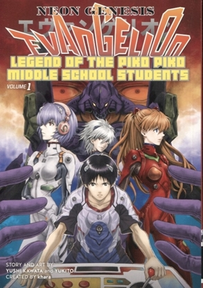 Picture of NGE LEGEND PIKO PIKO MIDDLE SCHOOL STUDENTS TP VOL 01