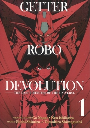 Picture of GETTER ROBO DEVOLUTION GN VOL 01 (MR)