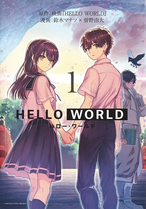 Picture of HELLO WORLD GN